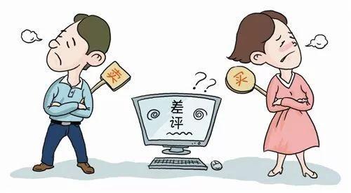 淘宝职业差评师.jpg